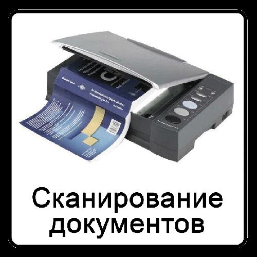 Сканирования документов