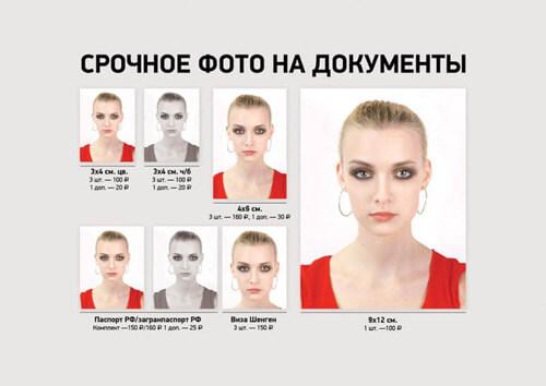 Фото на документы в Сургуте и Нефтеюганске